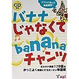 バナナ じゃなくて banana チャンツ CD付