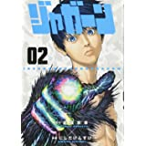 ジャガーン (2) (ビッグコミックス)