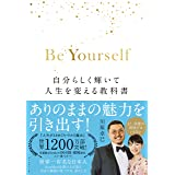 Be Yourself 自分らしく輝いて人生を変える教科書