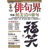 月刊 俳句界 2021年1月号 (渥美清の俳句)