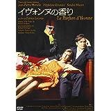 イヴォンヌの香り HDニューマスター版 [DVD]