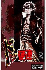 ドッ硬連(2) Kindle版