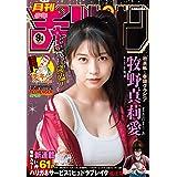 月刊少年チャンピオン2021年9月号 [雑誌]