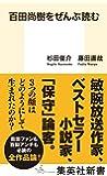 百田尚樹をぜんぶ読む (集英社新書)