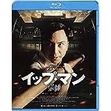 イップ・マン 宗師 [Blu-ray]