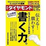週刊ダイヤモンド 2019年 12/21 号 [雑誌] (伝える! 震わす! ビジネスパーソンのための書く力。)