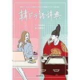 韓ドラ語辞典: 韓国ドラマにまつわる言葉をイラストと豆知識でアイゴーと読み解く