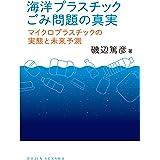 海洋プラスチックごみ問題の真実: マイクロプラスチックの実態と未来予測 (DOJIN選書)