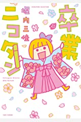 卒業ニコタン (バンブーコミックス すくパラセレクション) Kindle版