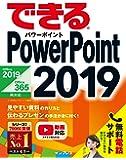(無料電話サポート付)できるPowerPoint 2019 Office 2019/Office 365両対応 (できる…