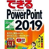(無料電話サポート付)できるPowerPoint 2019 Office 2019/Office 365両対応 (できるシリーズ)