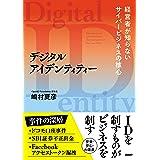 デジタルアイデンティティー 経営者が知らないサイバービジネスの核心