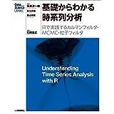 基礎からわかる時系列分析 ―Rで実践するカルマンフィルタ・MCMC・粒子フィルター (Data Science Library)