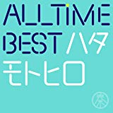 All Time Best ハタモトヒロ (通常盤)