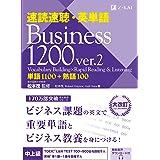 速読速聴・英単語 Business 1200 ver.2