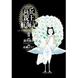 高丘親王航海記 II (ビームコミックス)