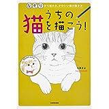 うちの猫を描こう! なぞりから始める、かわいい猫の描き方