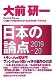 日本の論点2019~20