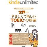 世界一やさしくて楽しいTOEICの授業: 予約の取れない英語講師が教える (InteLingo)