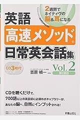 英語高速メソッド 日常英会話集〈Vol.2〉 単行本