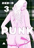 PUNK 3 (ジェッツコミックス)
