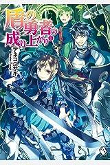 盾の勇者の成り上がり 8 (MFブックス) Kindle版