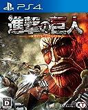 進撃の巨人 - PS4