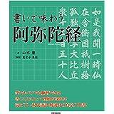 書いて味わう阿弥陀経 (西本願寺の本)