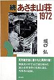 続 あさま山荘1972