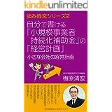 自分で書ける「小規模事業者持続化補助金」の「経営計画」(強み経営シリーズ2): 小さな会社の経営計画