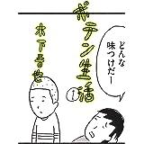 ポテン生活(1) (モーニングコミックス)