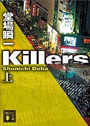 Killers(上) (講談社文庫)