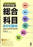 日本留学試験対策問題集 ハイレベル総合科目 [改訂第二版]