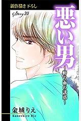Love Silky 悪い男~軒の雨の誘惑~ story20 Kindle版