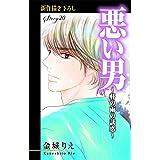 Love Silky 悪い男~軒の雨の誘惑~ story20