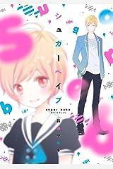 シュガーベイブ【電子限定描き下ろし付き】 (花丸コミックス) Kindle版