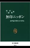 無印ニッポン 20世紀消費社会の終焉 (中公新書)