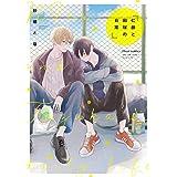 仁藤と田塚の日常 (フルールコミックス)