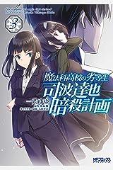 魔法科高校の劣等生 司波達也暗殺計画 3 (MFコミックス アライブシリーズ) Kindle版