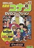 名探偵コナンDVDコレクション: バイウイークリーブック (11) (C&L MOOK バイウィークリーブック)