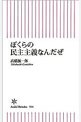 ぼくらの民主主義なんだぜ (朝日新書) Kindle版