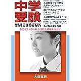2021年度受験用中学受験ガイドブック(関西版)