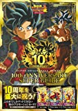 スーパードラゴンボールヒーローズ 10th ANNIVERSARY SUPER GUIDE (Vジャンプブックス(書籍…