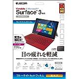 エレコム Surface3 液晶フィルム ブルーライトカット エアーレス加工 高光沢 TB-MSF3WFLBLG