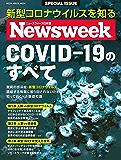 ニューズウィーク日本版 特別編集 COVID-19のすべて[ムック]