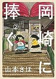岡崎に捧ぐ 2 (コミックス単行本)