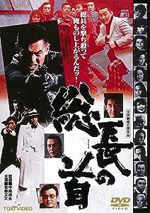 総長の首 [DVD]