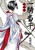 一騎当千 23巻 (ガムコミックス)