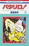 パタリロ! (第31巻) (花とゆめCOMICS)
