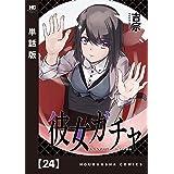 彼女ガチャ【単話版】 24 (トレイルコミックス)